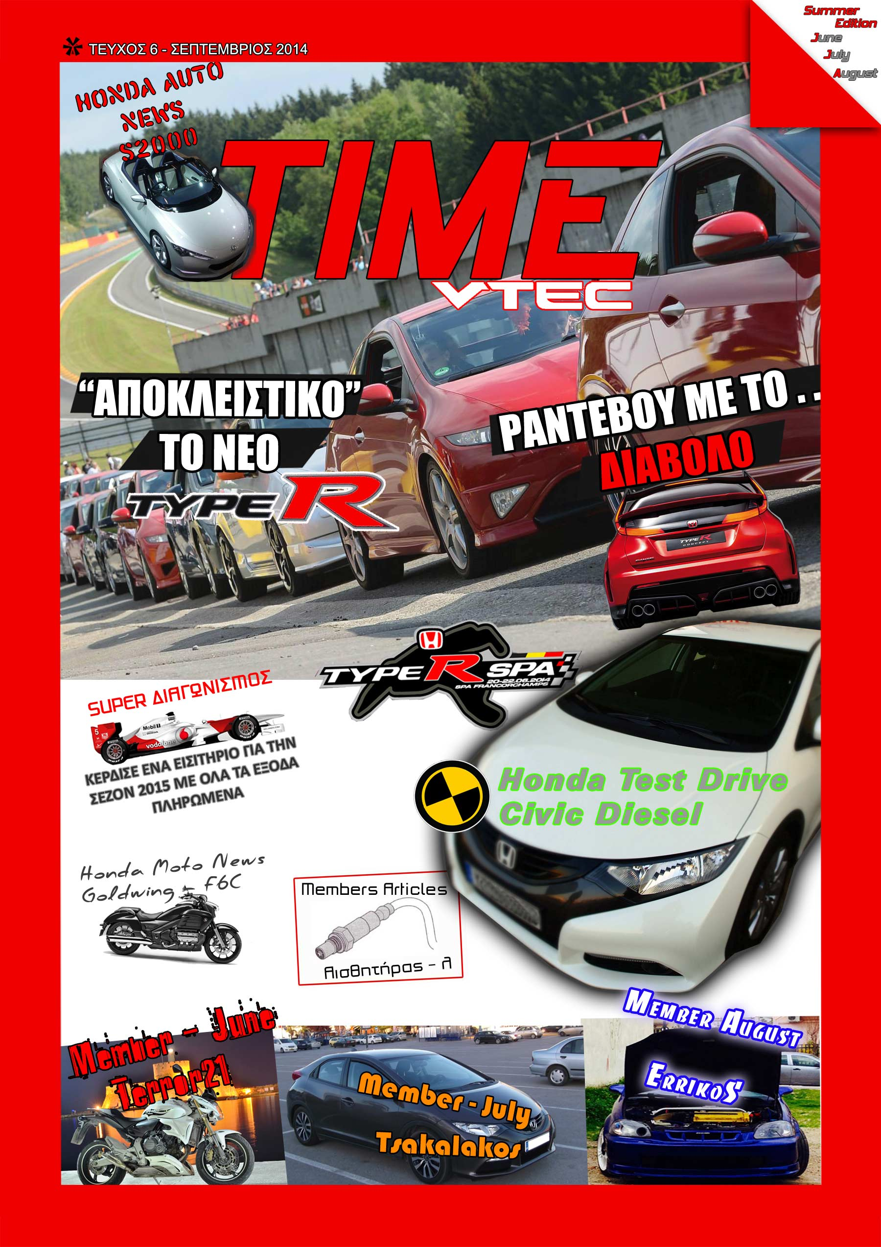 1.TIME VTEC COVER
