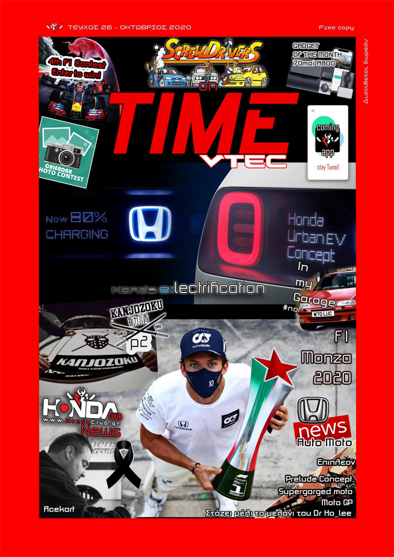 Time VTEC Front Cover October 2020
