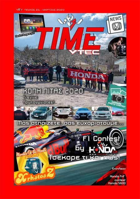 Time VTEC Front Cover march2020 for web a
